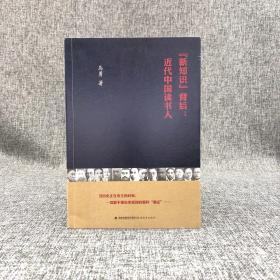 """马勇毛笔签名钤印《""""新知识""""背后:近代中国读书人》(绝版书  出版时间旧 品相见图)"""