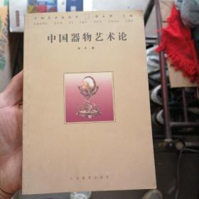 中国器物艺术论