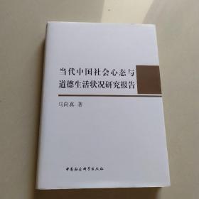 当代中国社会心态与道德生活状况研究报告