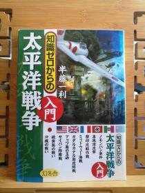 日文原版 大32开本 知识ゼロからの太平洋战争入门(从零知识开始的太平洋战争入门)