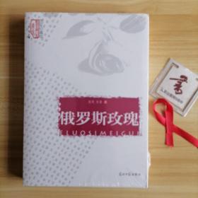 俄罗斯玫瑰~走进大师心灵系列丛书(图文珍藏版)