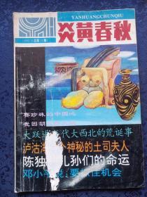 炎黄春秋  1993年3