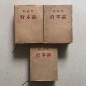 资本论(1953)