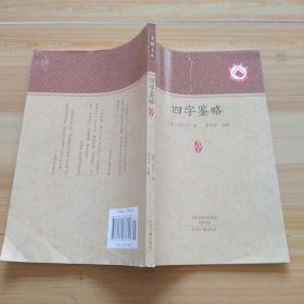 家藏文库 四字鉴略   (封面有损,注意看图片)