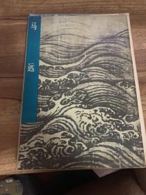 中国古代美术作品介绍:马远