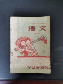 文革课本 山西省小学试用课本 语文 第六册(带毛主席像、毛主席语录) 1972年一版一印