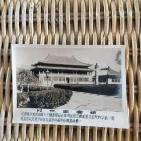 老照片:北京图书馆