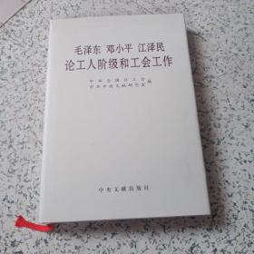 毛泽东邓小平江泽民论工人阶级和工会工作