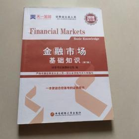 天一金融 金融市场基础知识(第2版) 2019