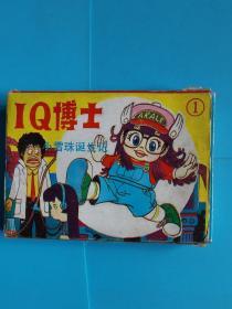 IQ博士-4册全【连环画】原盒