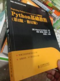图灵程序设计丛书:Python基础教程