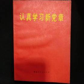 《认真学习新党章》学习九大 黑龙江人民出版社1970年4月1版1印 收藏品相 私藏 基本全新 书品如图