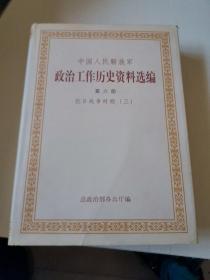 中国人民解放军政治工作历史资料选编. 抗日战争时 期. 3