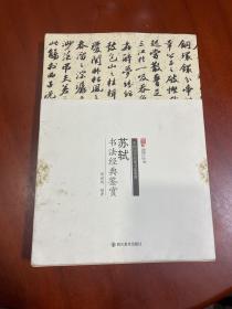 中国历代名家书法鉴赏:苏轼书法经典鉴赏