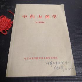 中药方剂学(试用教材) 北京中医学院