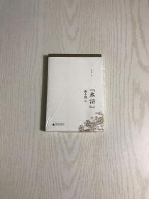 """""""水浒""""识小录(未开封)"""
