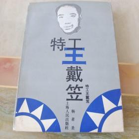 特工王戴笠(内页干净)