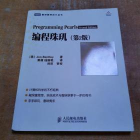编程珠玑:第2版