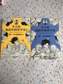 半小时漫画中国哲学史+ 半小时漫画中国哲学史2