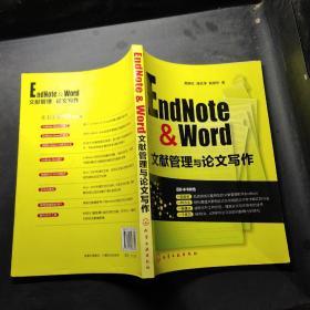 EndNote & Word文献管理与论文写作