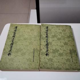 清末筹备立宪档案史料(全二册)〈1979年北京初版发行〉
