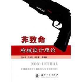 非致命枪械设计理论❤ 刘加凯 国防工业出版社9787118113815✔正版全新图书籍Book❤