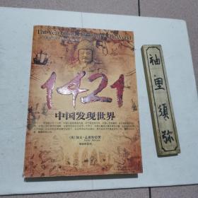 1421中国发现世界