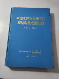 中国水产科学研究院获奖科技成果汇编(1978-1990)