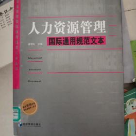 人力资源管理国际通用规范文本