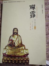 《禅露》2017-6