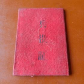 1956年兵役证