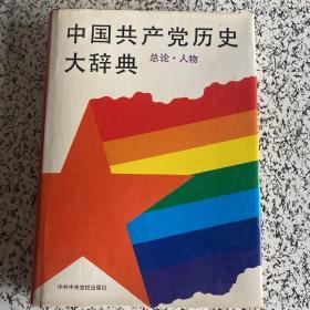 中国共产党历史大辞典