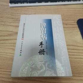 现代中医诊疗手册·脾胃病手册