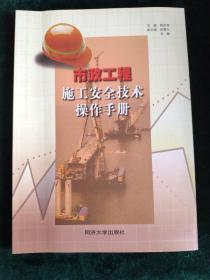 市政工程施工安全技术操作手册
