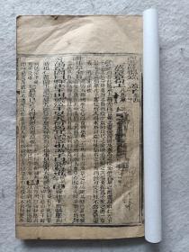 木刻本《四书味根录》卷九~卷十,两卷共计62页124面