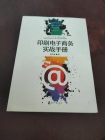 印刷电子商务实战手册