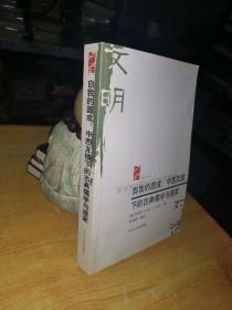 自我的圆成:中西互镜下的古典儒学与道家