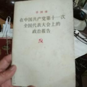 华国锋 在中国共产党第11次全国代表大会上的政治报告