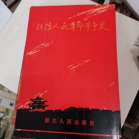 江陵人民革命斗争史