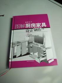 图解厨房家具设计与制作手册