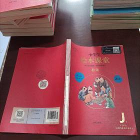 小学生绘本课堂教案J1 四年级语文上册第4版
