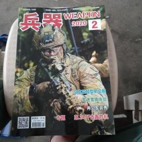 兵器  2020/2/3/4/5/6/7/8/9/10/11/12/ 十 2020增刊A【12本合售,如图】