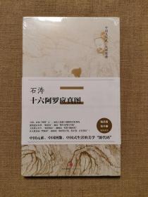 中国美术史·大师原典系列 石涛·十六阿罗应真图