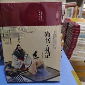 尚书·礼记 青少版古代文化思想 中小学生课外阅读书籍 哲学国学经典名著 四书五经