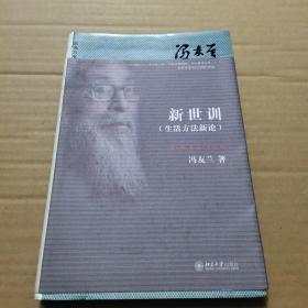 新世训(生活方法新论)