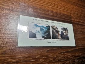 7.20~054--早中期邮票纪念张
