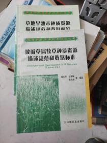 披碱草属牧草种质资源.草地早熟禾种质资源.:描述规范和数据标准