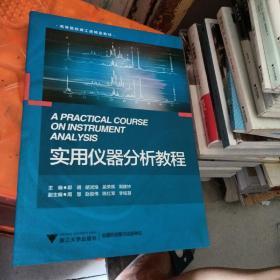实用仪器分析教程(新版)