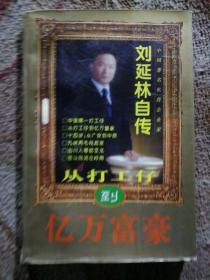 从打工仔到亿万富豪——刘延林自传(作者亲笔题签钤印本)