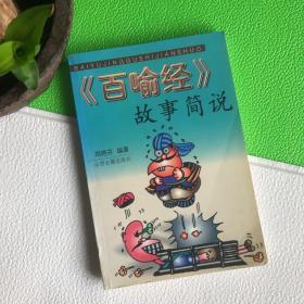正版现货 《百喻经>>故事简说